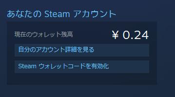 steam_012
